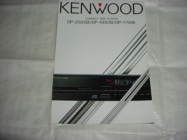 昭和60年10月 KENWOOD DP-2000(B)/DP-1000(B)/DP-770(B)/のカタログ_画像1