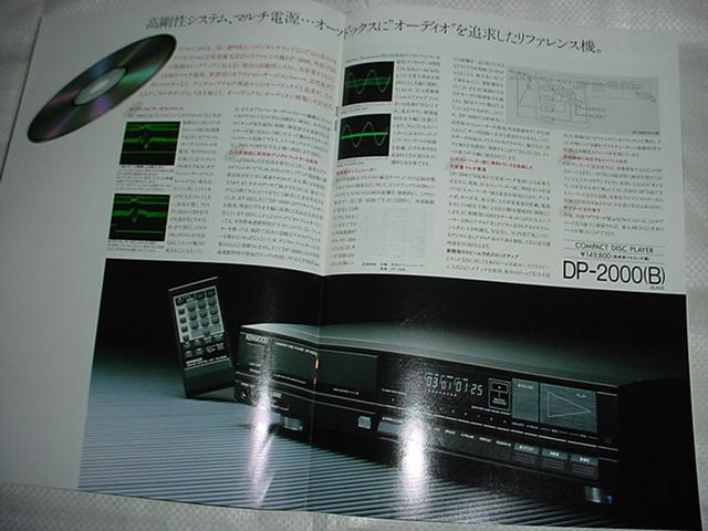 昭和60年10月 KENWOOD DP-2000(B)/DP-1000(B)/DP-770(B)/のカタログ_画像2