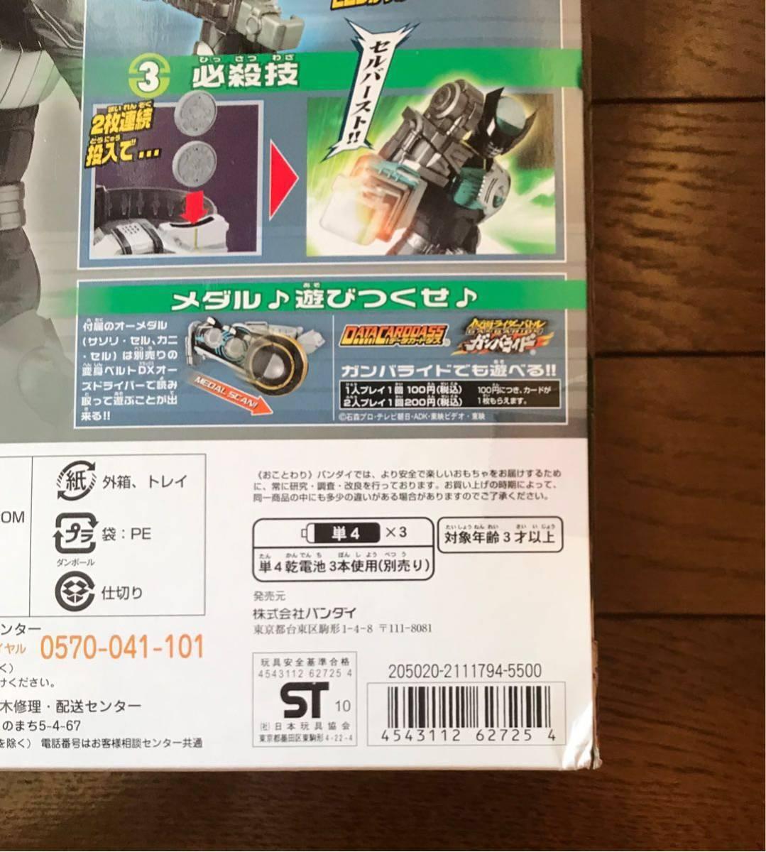 【未開封品】仮面ライダーオーズ DX バースドライバー 変身ベルト オーメダル_画像3