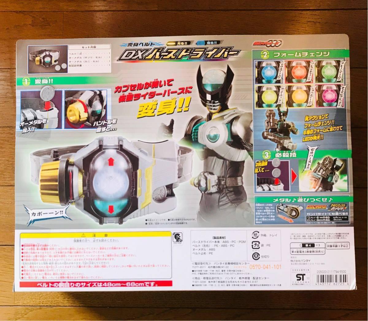【未開封品】仮面ライダーオーズ DX バースドライバー 変身ベルト オーメダル_画像2