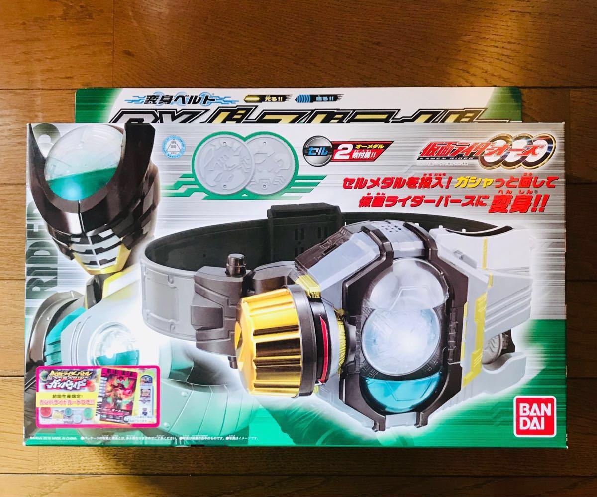 【未開封品】仮面ライダーオーズ DX バースドライバー 変身ベルト オーメダル