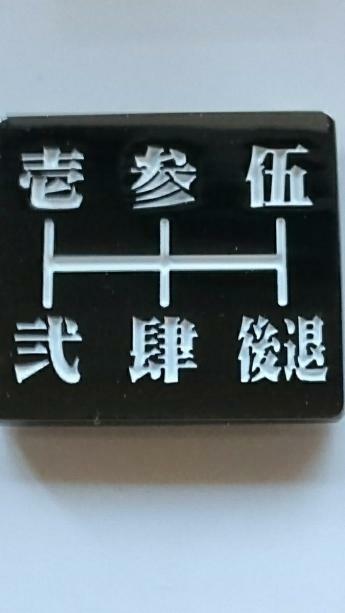 漢字 シフト ノブ パターン プレート 旧車 JDM USDM 街道レーサー 当時物 百式 ガンダム ジムニー ランクル 5速 5MT ガルパン 戦車 痛車 RX