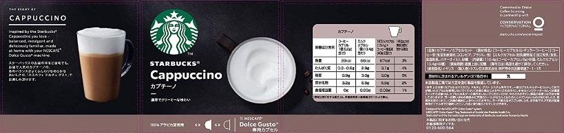 スターバックス ドルチェ グスト計3種類8箱(コロンビア×6箱、カプチーノ1箱、ラテマキアート1箱)_画像7