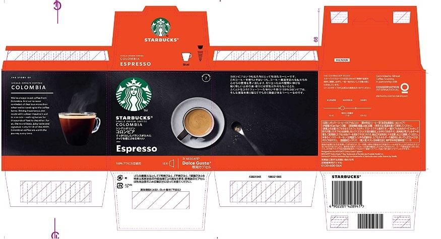 スターバックス ドルチェ グスト計3種類8箱(コロンビア×6箱、カプチーノ1箱、ラテマキアート1箱)_画像4