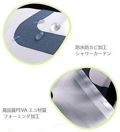 バスカーテン シャワーカーテン 180Χ180cm 厚手 取り付け簡単_画像3