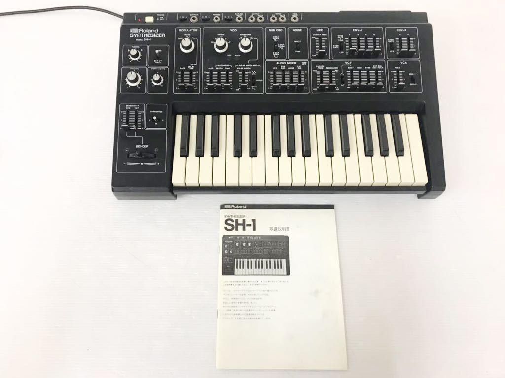 R120204 Roland SH-1 シンセサイザー 【ジャンク】現狀品 通電OK