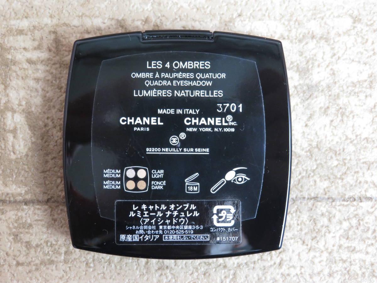[M842] CHANEL/シャネル レ キャトル オンブル ルミエール ナチュレル 限定品 2g USED アイシャドウ_画像3