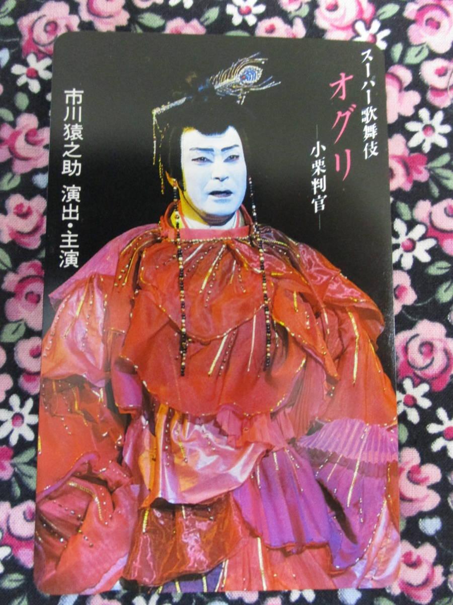 オグリ 伎 スーパー 歌舞