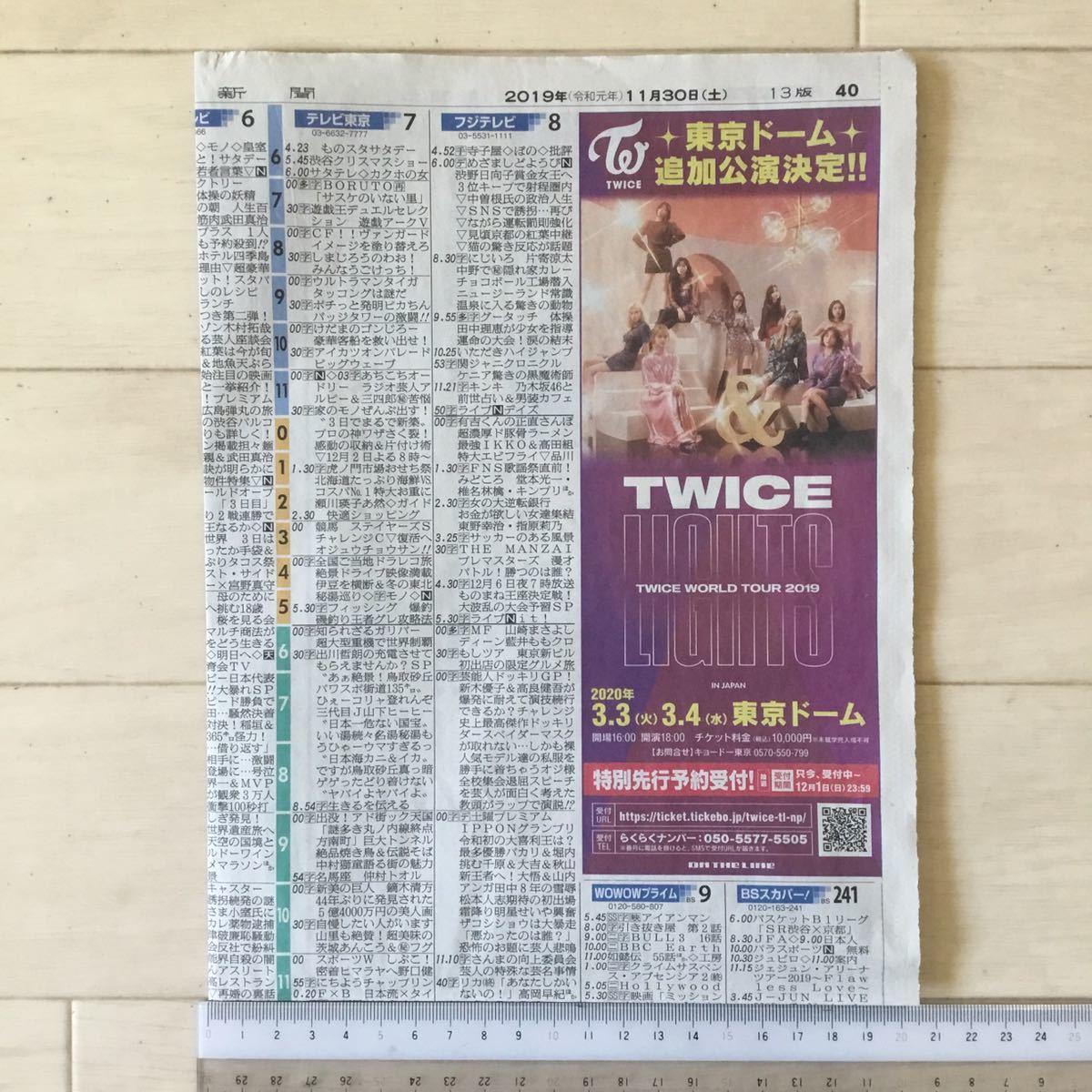 値下↓TWICE WORLD TOUR 2019 東京ドーム追加公演決定 朝日新聞記事紙面191130_画像4