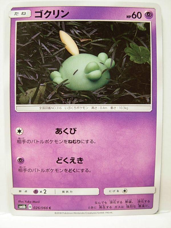 チャンピオンロード ゴクリン SM6b 026/066 C ポケモンカード ポケカ_画像1