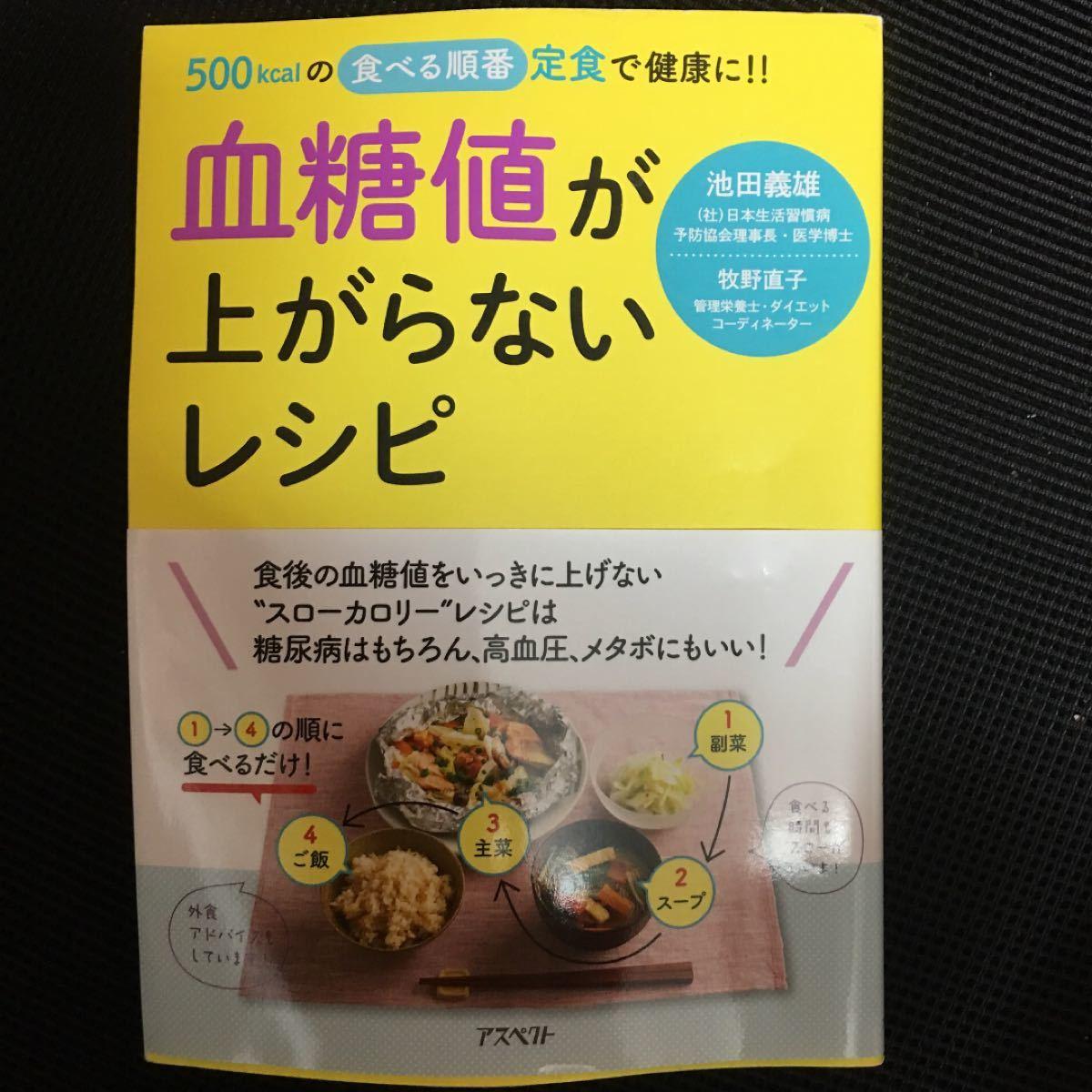 血糖値が上がらないレシピ : 500kcalの食べる順番定食で健康に!!