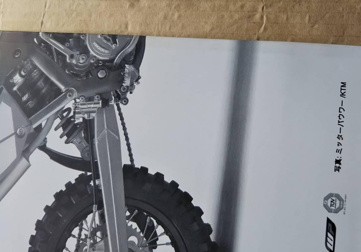2冊 KTM65SX 取扱説明書 2015 日本語版 英語版 取説 オーナーズマニュアル オートバイ オフロードバイク 使用説明書_画像5