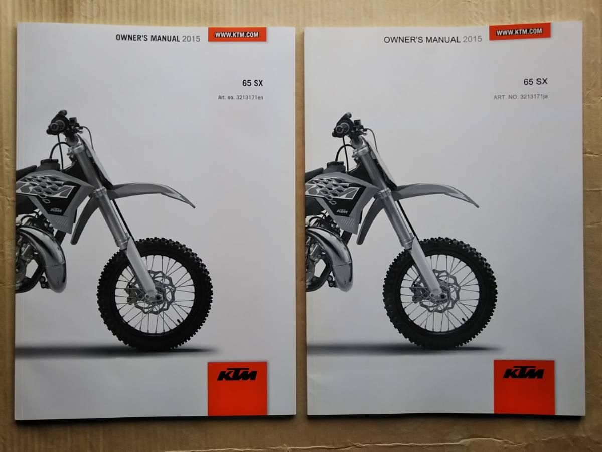 2冊 KTM65SX 取扱説明書 2015 日本語版 英語版 取説 オーナーズマニュアル オートバイ オフロードバイク 使用説明書_画像1