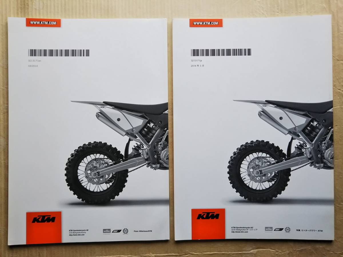 2冊 KTM65SX 取扱説明書 2015 日本語版 英語版 取説 オーナーズマニュアル オートバイ オフロードバイク 使用説明書_画像4