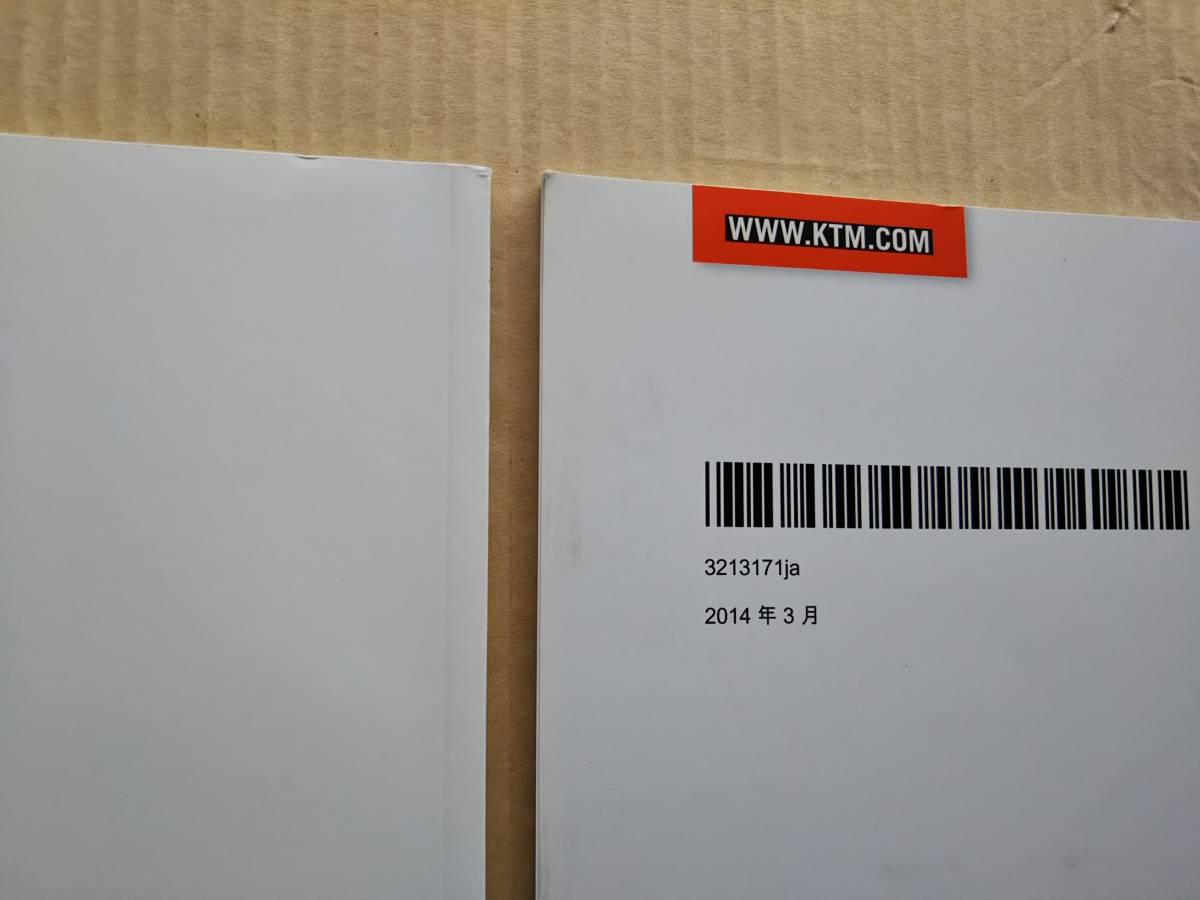 2冊 KTM65SX 取扱説明書 2015 日本語版 英語版 取説 オーナーズマニュアル オートバイ オフロードバイク 使用説明書_画像6