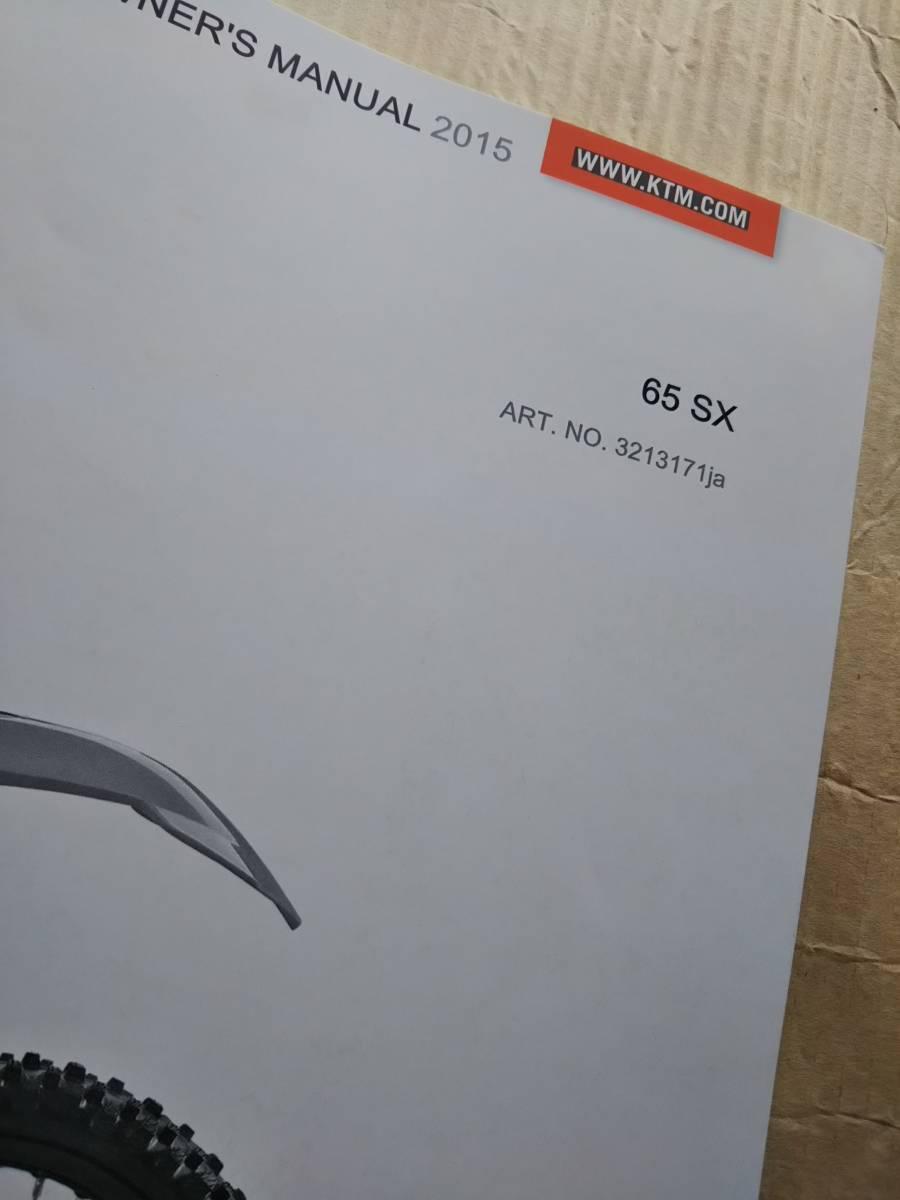 2冊 KTM65SX 取扱説明書 2015 日本語版 英語版 取説 オーナーズマニュアル オートバイ オフロードバイク 使用説明書_画像2