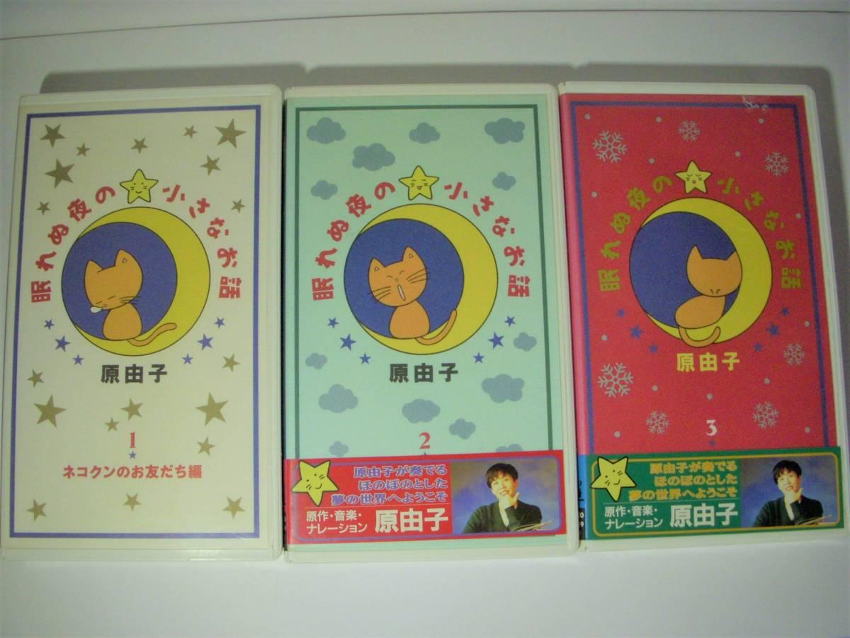 VHS ビデオ 原由子 眠れぬ夜の小さなお話1~3 3本セット 原由子 送料無料