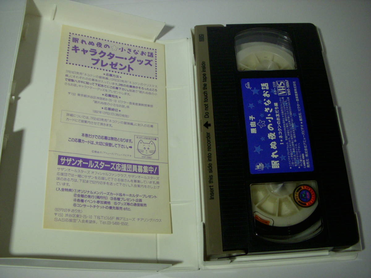 VHS ビデオ 原由子 眠れぬ夜の小さなお話1~3 3本セット 原由子 送料無料_画像3