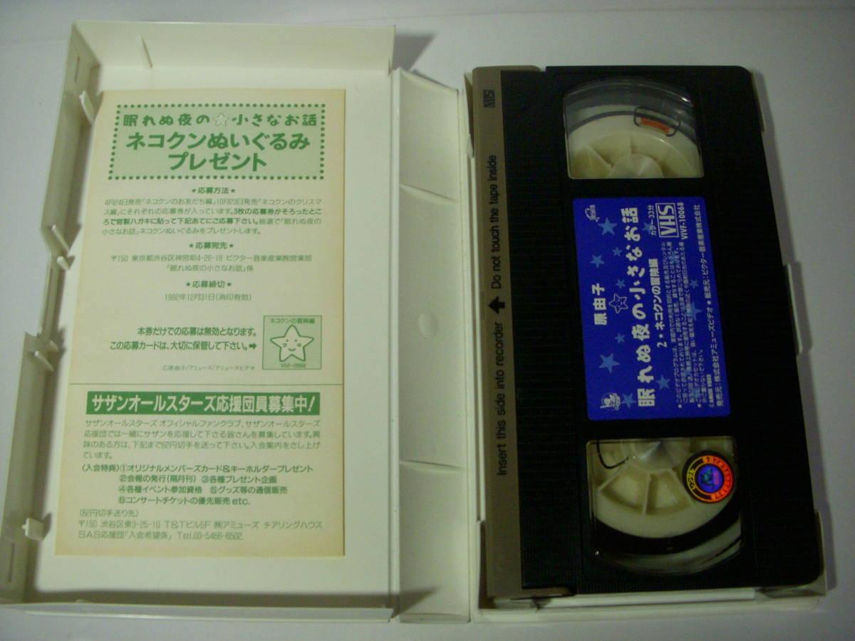 VHS ビデオ 原由子 眠れぬ夜の小さなお話1~3 3本セット 原由子 送料無料_画像4