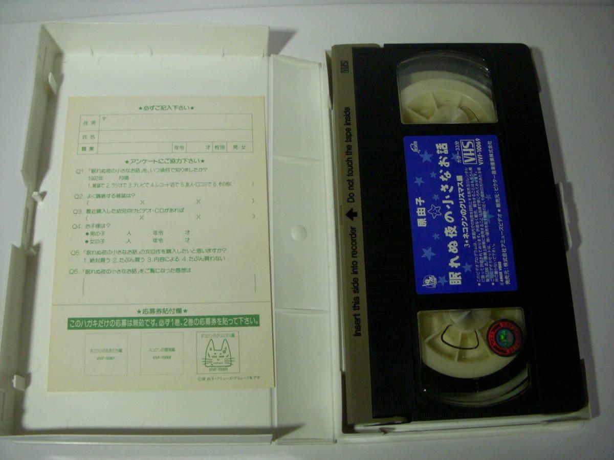 VHS ビデオ 原由子 眠れぬ夜の小さなお話1~3 3本セット 原由子 送料無料_画像5