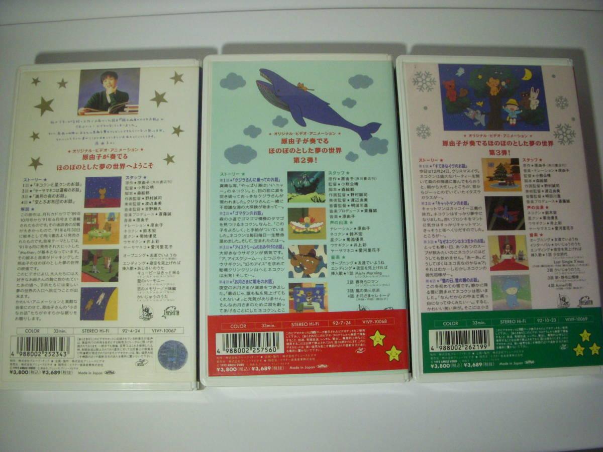 VHS ビデオ 原由子 眠れぬ夜の小さなお話1~3 3本セット 原由子 送料無料_画像2
