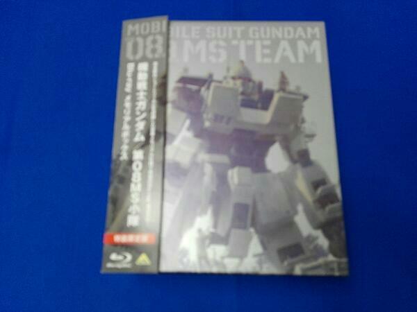 帯あり 機動戦士ガンダム 第08MS小隊 Blu-ray メモリアルボックス(特装限定版)(Blu-ray Disc)_画像1