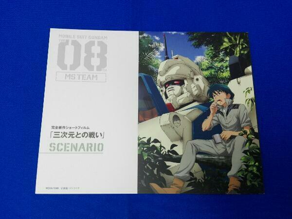 帯あり 機動戦士ガンダム 第08MS小隊 Blu-ray メモリアルボックス(特装限定版)(Blu-ray Disc)_画像4