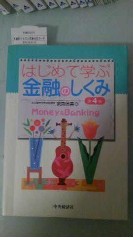 はじめて学ぶ金融のしくみ 第4版 / 家森信善