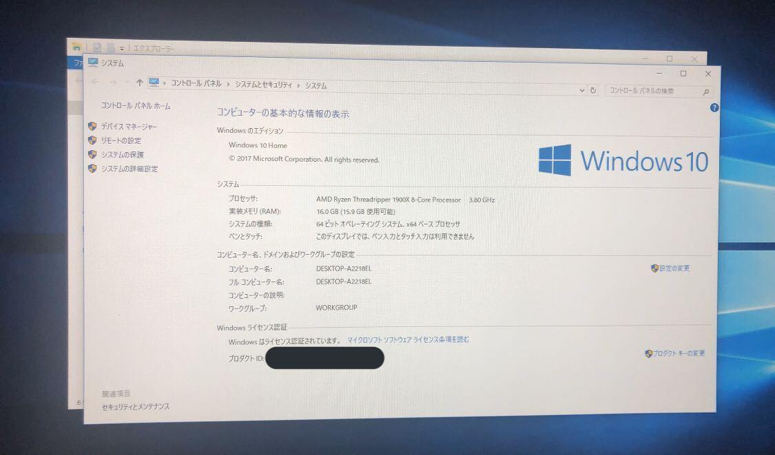 【自作PC】ゲーミングPC/CPU:8コア16スレッド/メモリ:16GB/Windows10 HOME 【使用期間1年の美品】_画像9