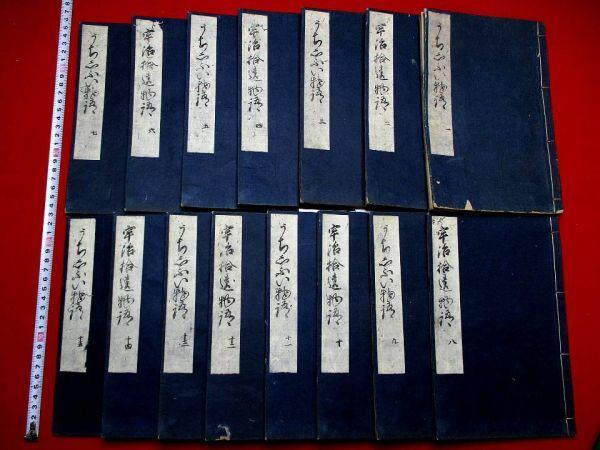 y8和本 絵入 宇治拾遺物語15冊揃 万治二年 古書古文書