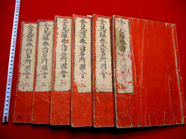y8和本 金毘羅参詣名所図会6冊揃 香川県 摺り優良 仏教 古書古文書