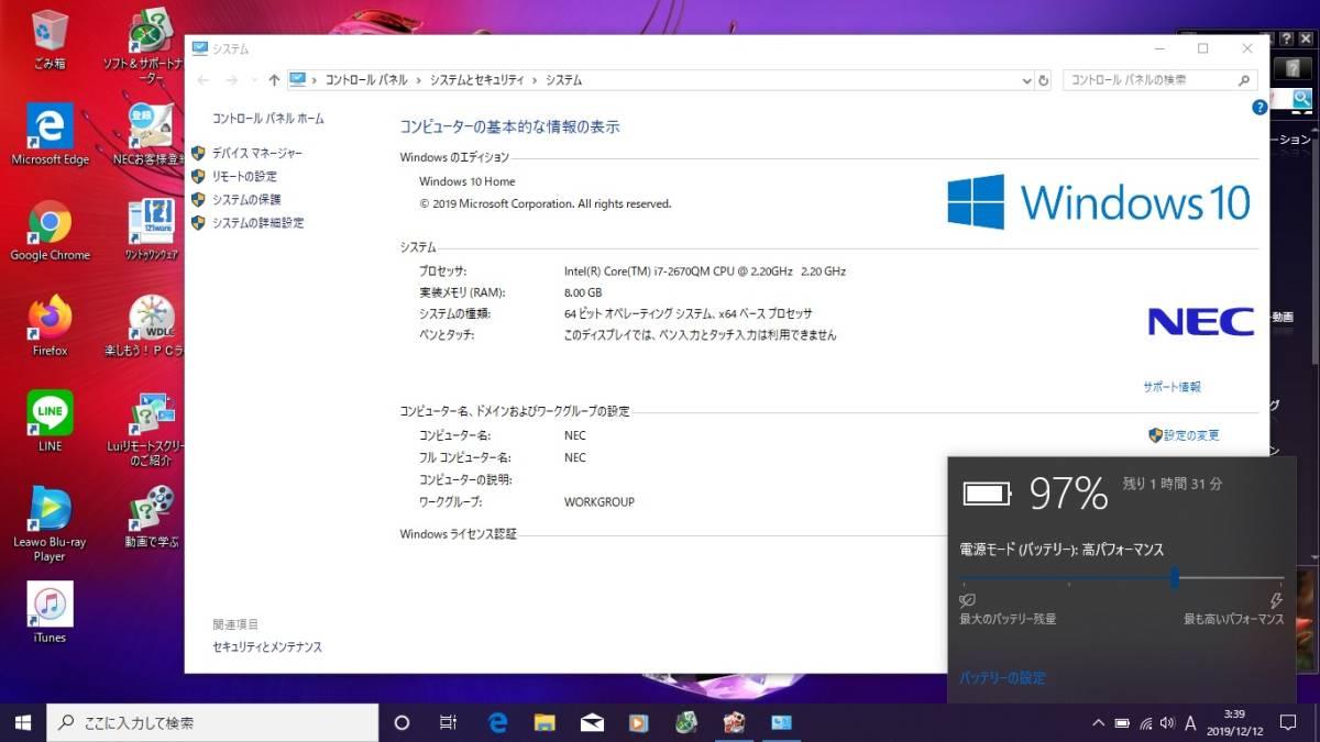 【クリスタルホワイト♪爆速大容量新品SSD512GB☆最新WIN10】NEC LaVie LL750/F☆最強 i7-2670QM☆8GB/OFFICE2019/Blu-ray/YAMAHAサウンド_画像10