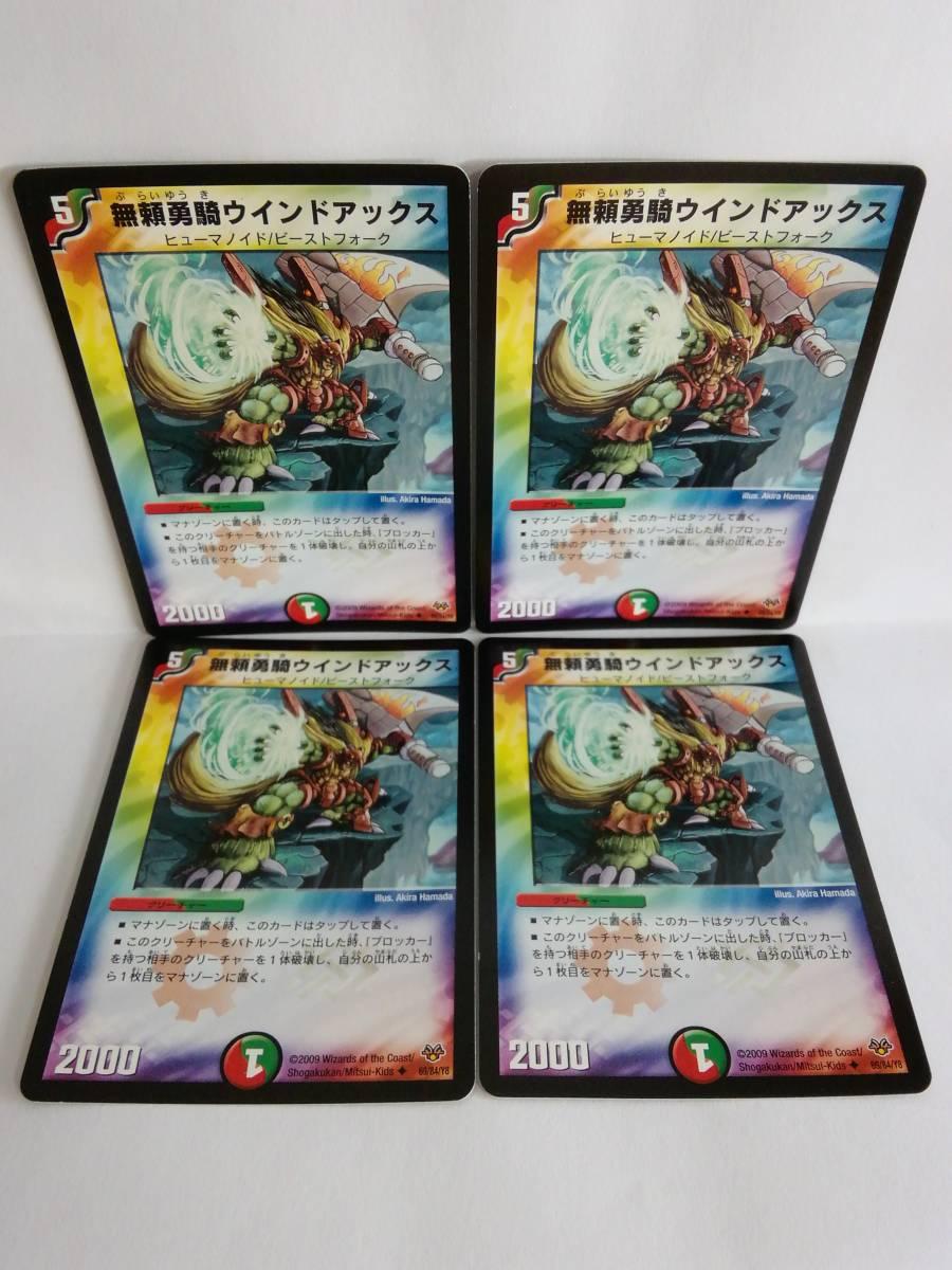 無頼勇騎ウインドアックス 69/84/Y8 デュエルマスターズ 4枚セット_画像1