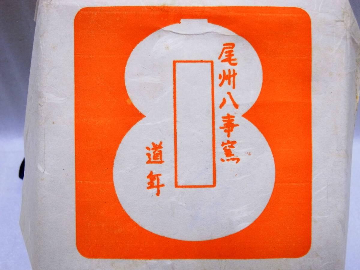 2★表千家 不審庵 即中斎命名 八事窯 二代 中村道年作 赤楽茶碗 共布 共箱 未使用品 茶道具_画像8