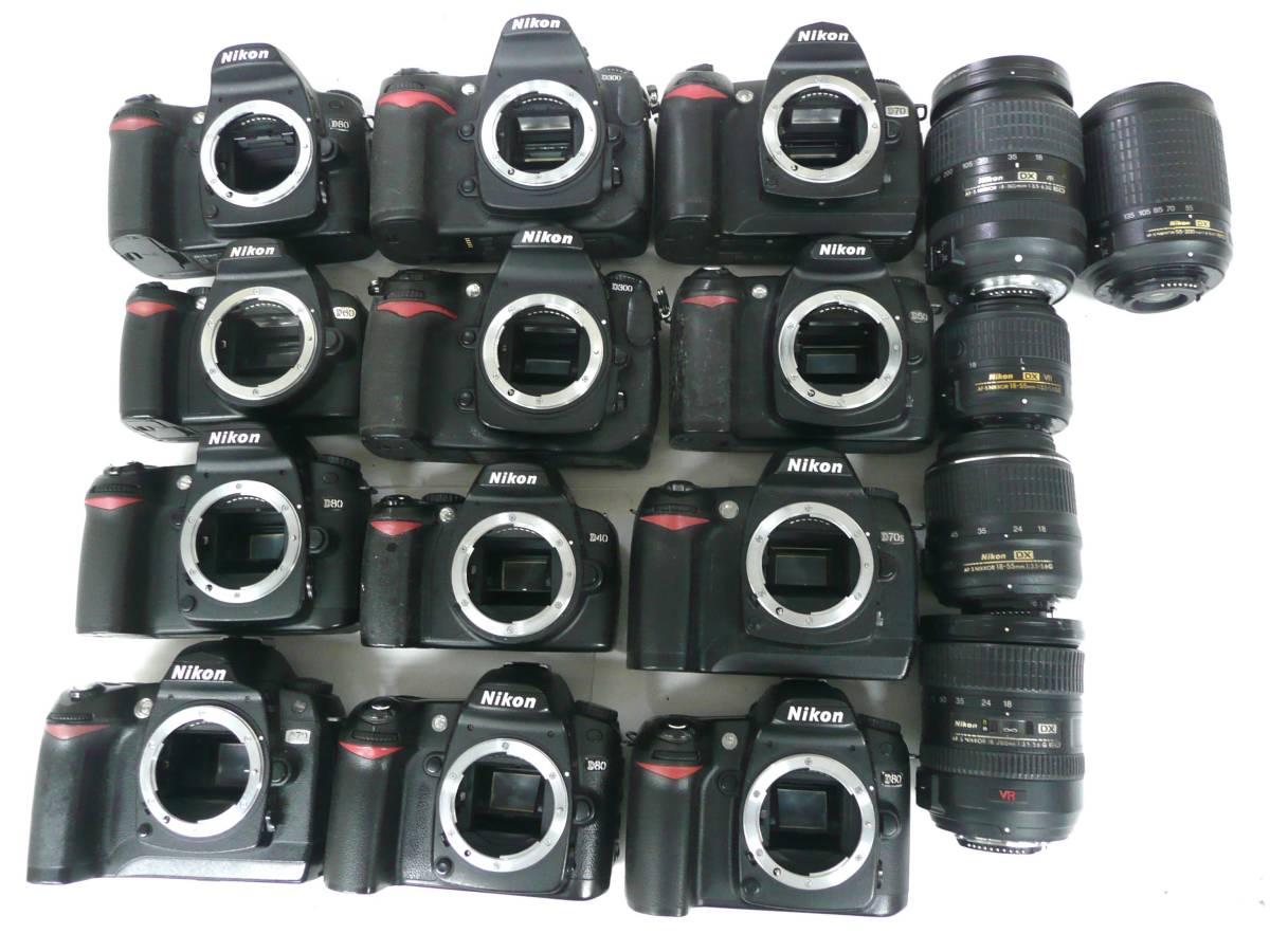 ジャンク カメラ Nikon D40 D50 D60 D70 D70s D80 D300 AF-S DX 18-200mm 3.5-5.6 G ED VR 等 計17臺セット(J1939M)同梱発送不可 年始発送