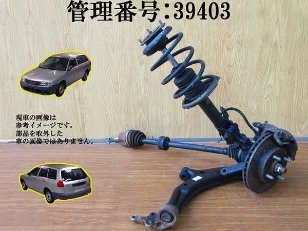 H18 AD VY11/VFY11/VGY11 2WD 右フロント足回り/右F足周り一式_画像1