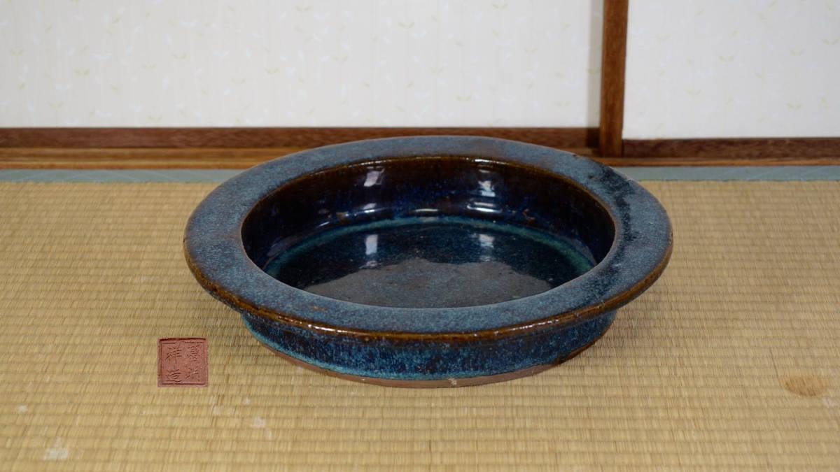 中国朱泥 水盤 水盆 葛明遠造 在銘 海鼠釉 煎茶道具