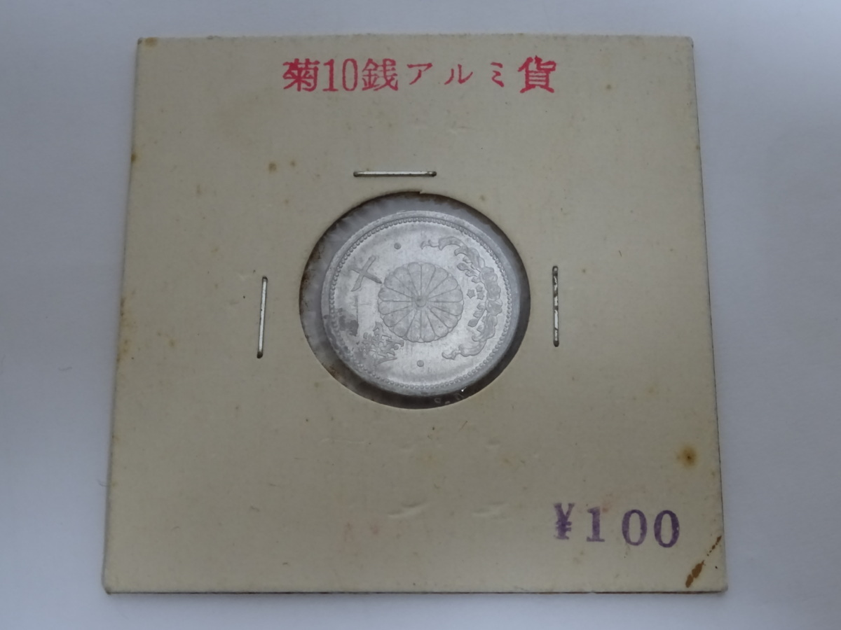 展示品 菊10銭アルミ貨 古銭 メール便_画像1