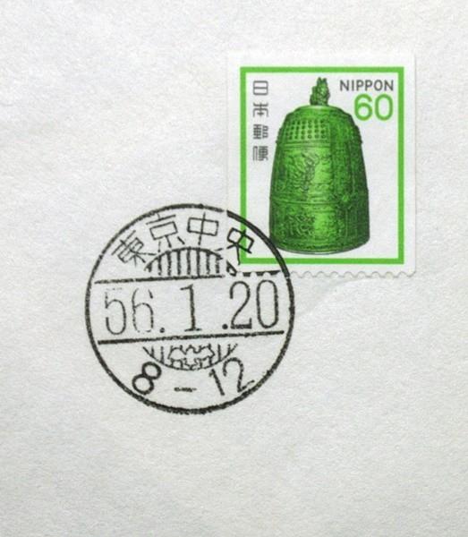 FDC 60円コイル切手 平等院梵鐘 東京中央ハト印 松屋_画像2