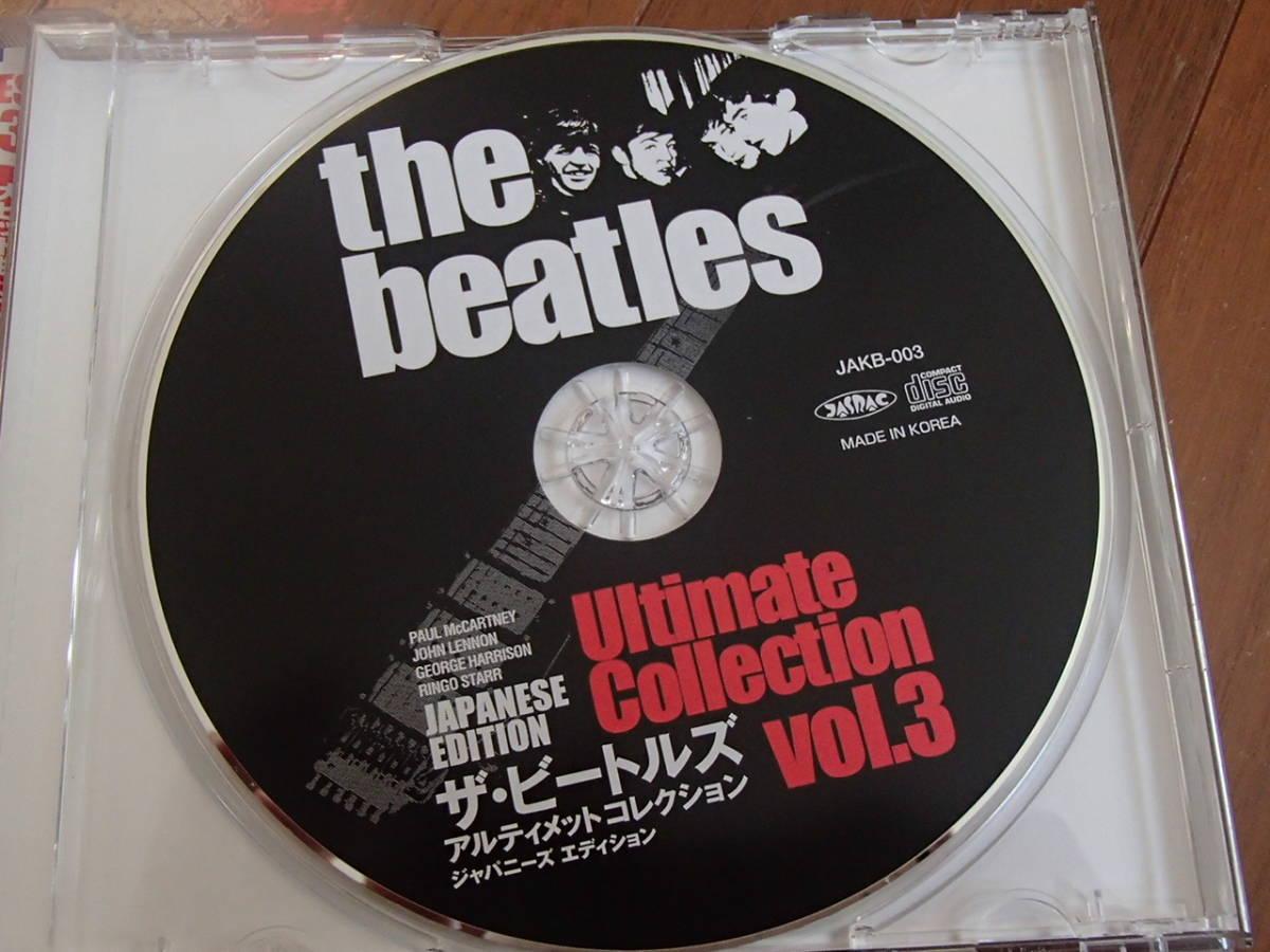 CD ビートルズ THE BEATLES  アルティメット コレクション VOL 3 ★送料無料★