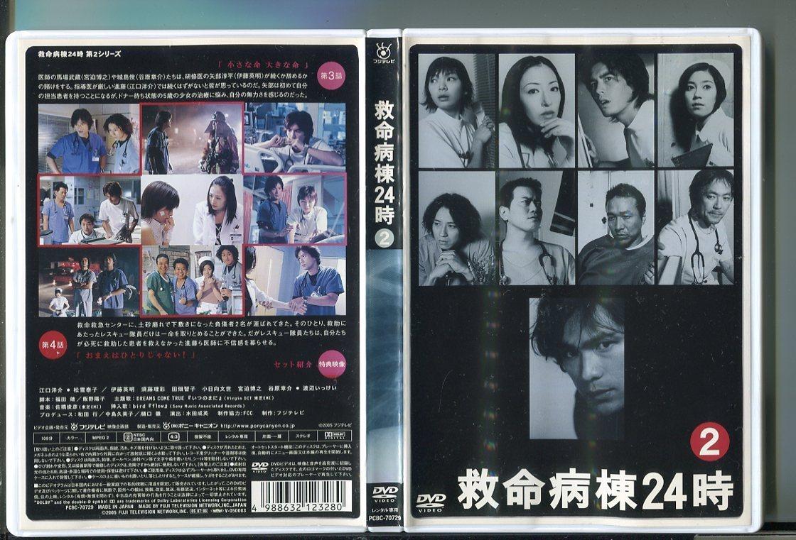 z0731 「救命病棟24時 第2シリーズ 2」 レンタル用DVD/江口洋介/松雪泰子_画像1