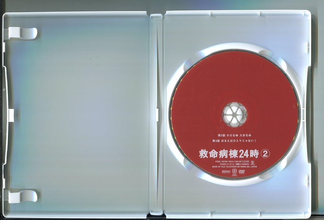 z0731 「救命病棟24時 第2シリーズ 2」 レンタル用DVD/江口洋介/松雪泰子_画像2