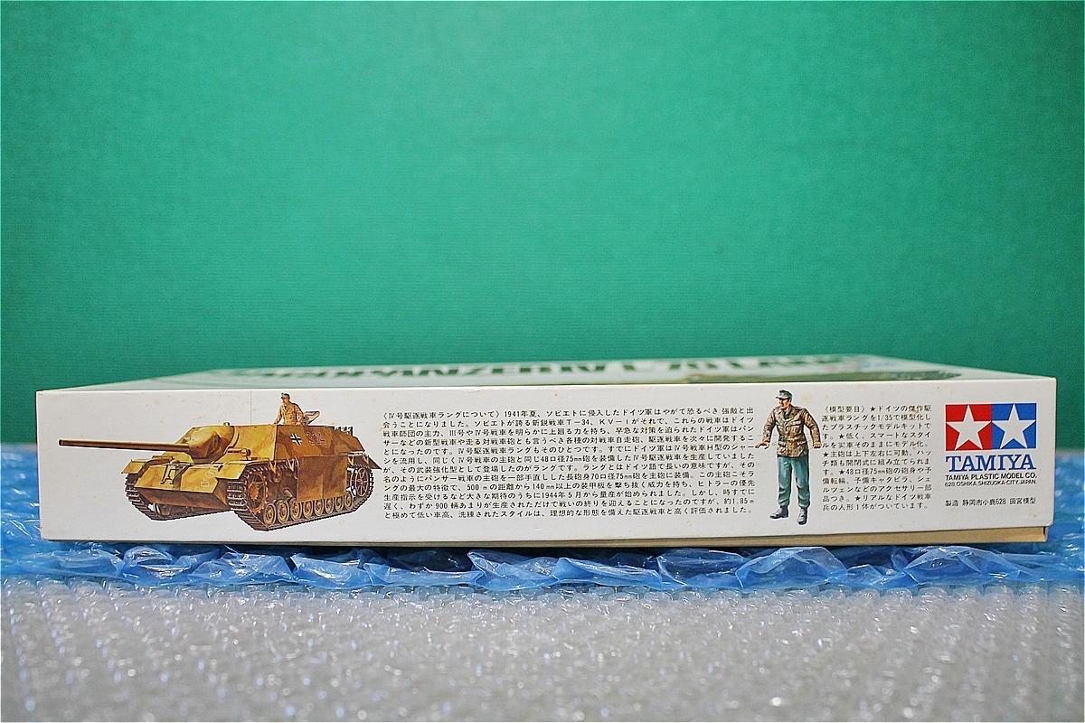 プラモデル タミヤ TAMIYA 田宮 小鹿 1/35 ミリタリーミニチュアシリーズ NO.88 ドイツ 4号 駆逐戦車 ラング 未組み立て_画像2