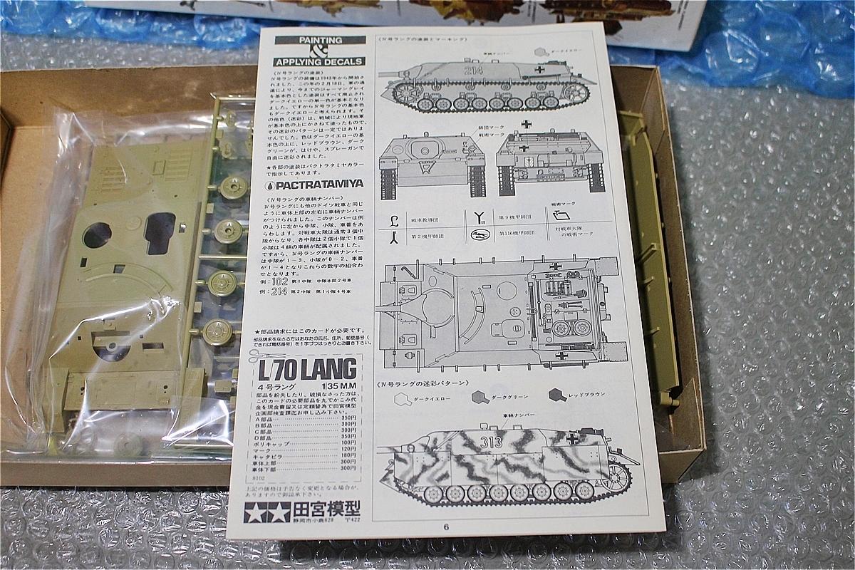 プラモデル タミヤ TAMIYA 田宮 小鹿 1/35 ミリタリーミニチュアシリーズ NO.88 ドイツ 4号 駆逐戦車 ラング 未組み立て_画像8