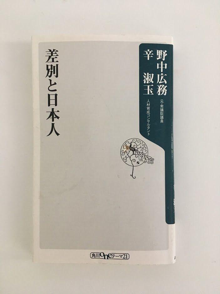 【B】M1 差別と日本人 (角川oneテーマ21 A 100) / 辛 淑玉 (著), 野中 広務 (著)_画像1