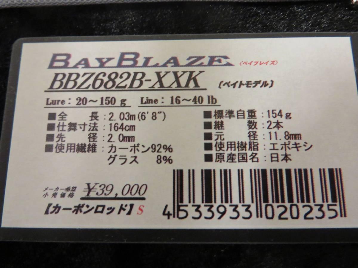 コノシロパターン ビッグベイト ランカーシーバス狙いに テンリュウ ベイブレイズ BBZ682BーXXK !! _画像3