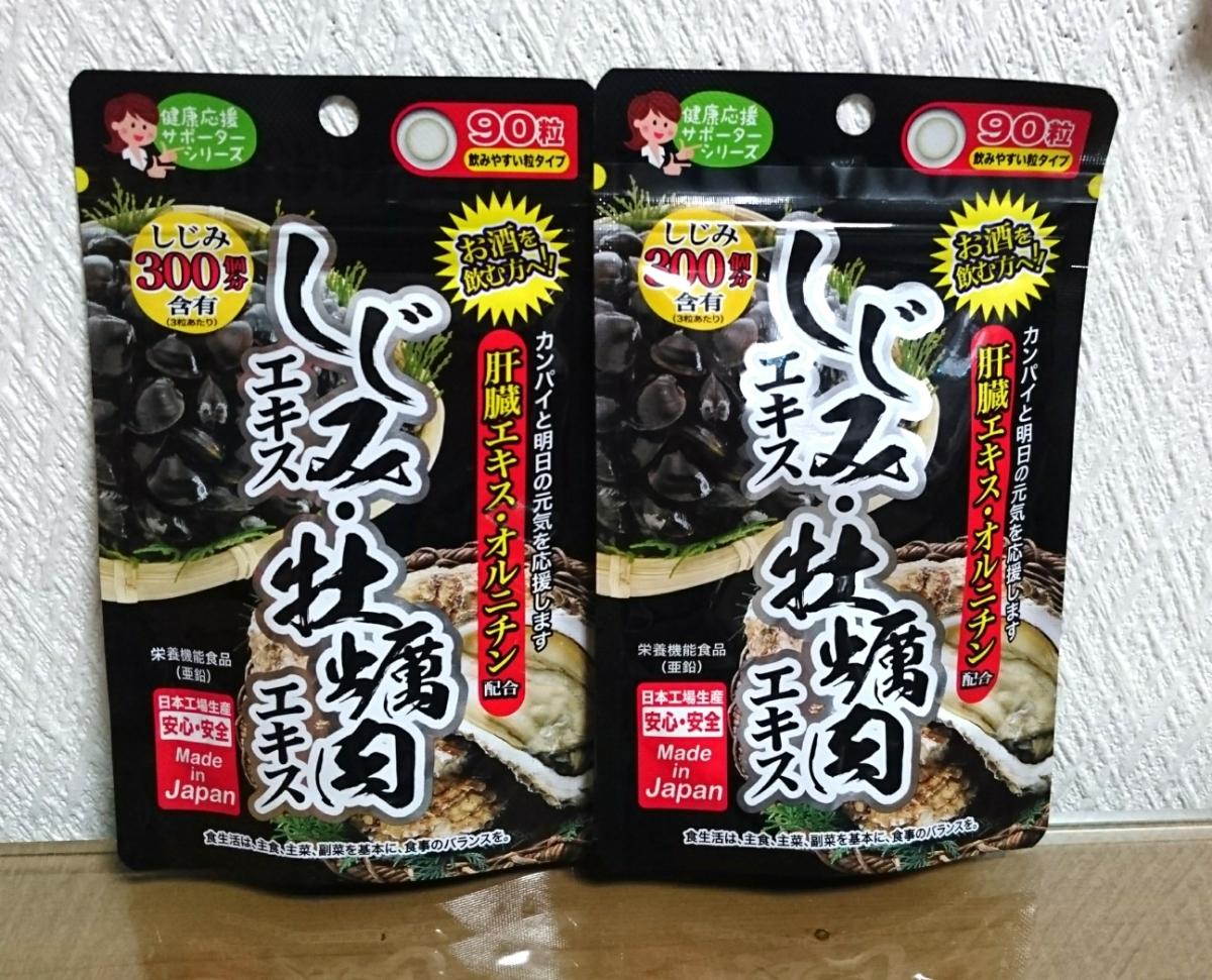 しじみ エキス 牡蠣肉 エキス 90粒 2袋セット_画像1