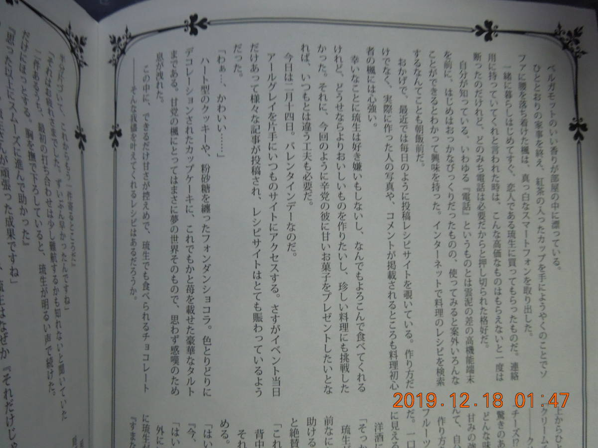 恋、ひとひら / コミコミスタジオオリジナル特典 書き下ろし小冊子 / 宮本れん サマミヤアカザ_画像2