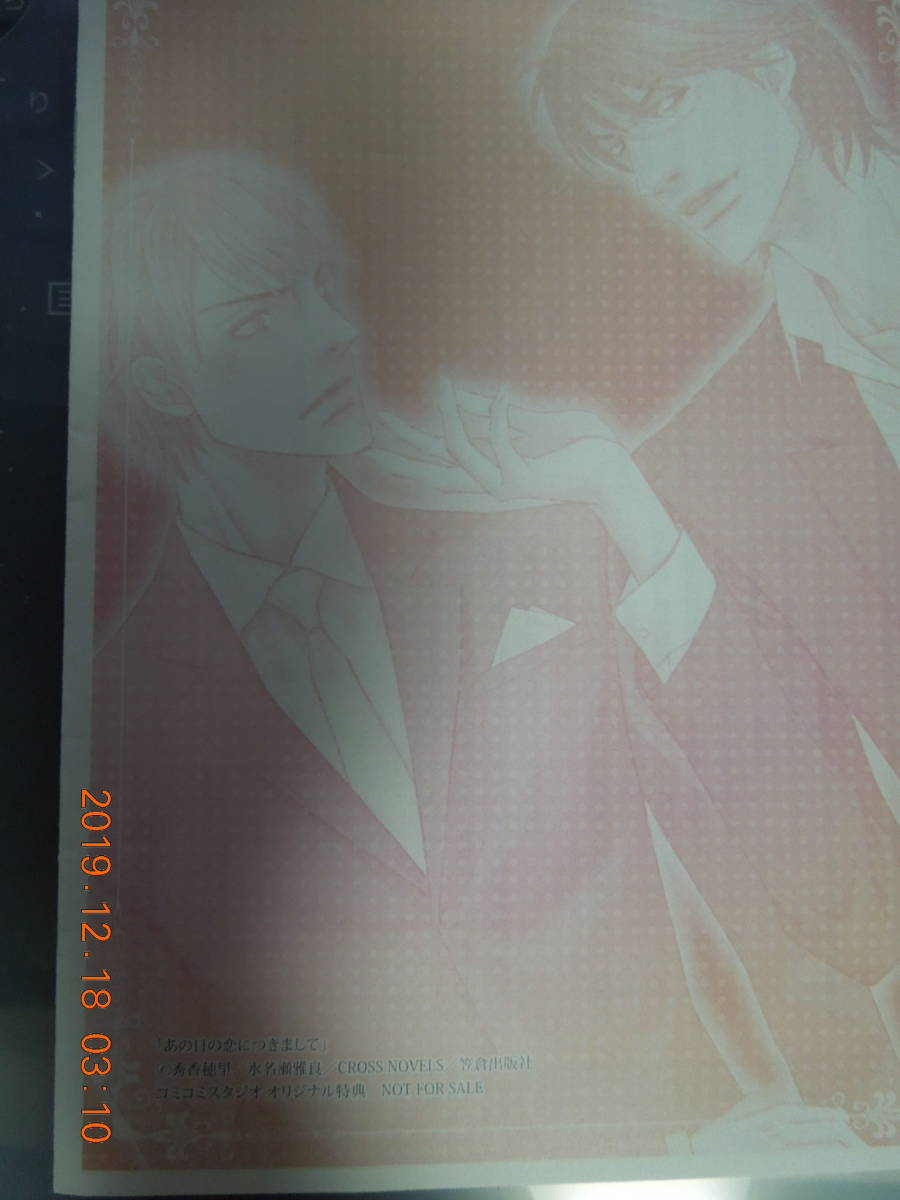 あの日の恋につきまして / コミコミスタジオオリジナル特典 書き下ろし小冊子 / 秀香穂里 水名瀬雅良_画像3