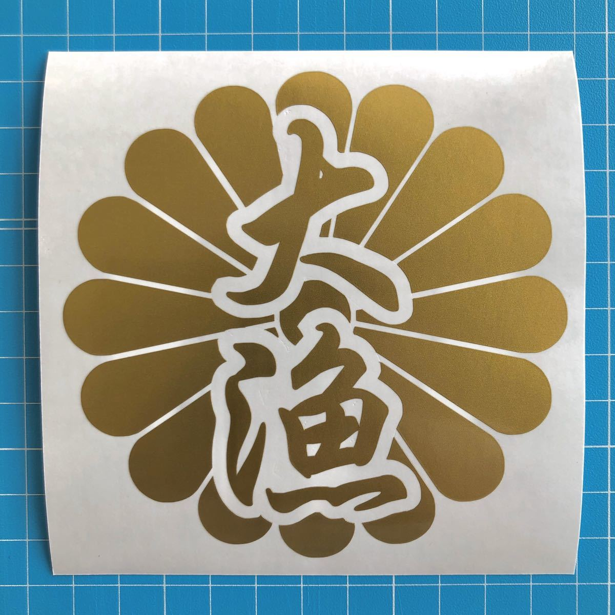 送料無料 大漁 菊紋 カッティング ステッカー 金色 釣り